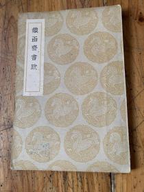 5475:铁函斋书跋 (书法碑帖类)丛书集成初编