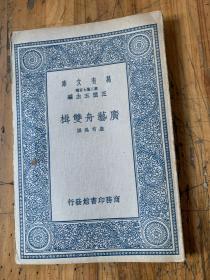 5477:广艺舟双楫  万有文库