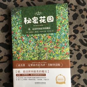 秘密花园世界名著新课标、中小学生推荐书目