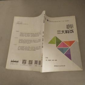 设计三大构成 /文健 陈璧晖 中国建材工业出版社