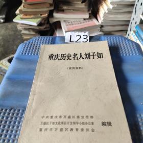 重庆历史名人刘子如