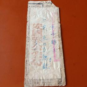 安国县公安局自制信封