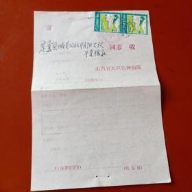 1又2分之1羊群信销票2枚,81年太原市精神病院欠款粮通知单