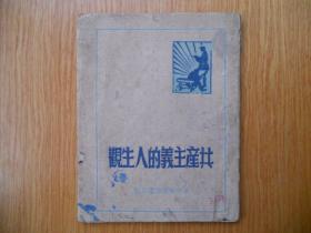 共产主义的人生观·1949年2月