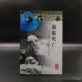 香港中文大学版 梁美仪、张灿辉 合编《凝视死亡》(锁线胶订)