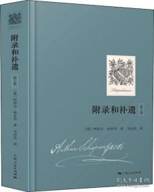 叔本华·附录和补遗(第1卷)--{b1345190000173377}