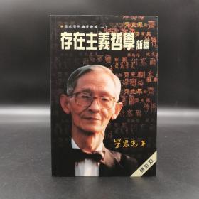 香港中文大学版 劳思光 著 张灿辉、刘国英 合编《存在主义哲学新编(修订版)》(锁线胶订)