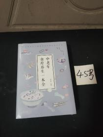 中老年食疗养生一本全(32开)
