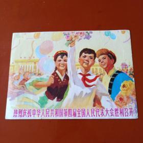 文革宣传画:热烈庆祝中华人民共和国第四届全国人民代表大会胜利召开!