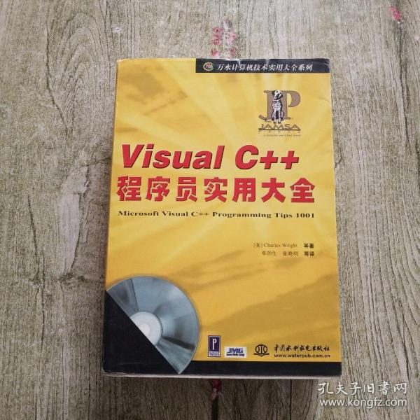 VisualC++程序员实用大全(无CD)-万水计算机技术实用大全系列