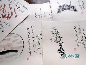 《春日野》 对开21叶石版画!杉本健吉插绘 会津八一诗集《鹿鸣集》奈良各大寺院名迹