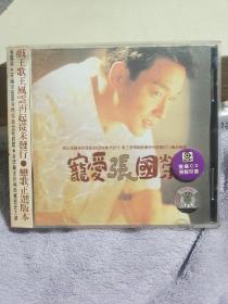 张国荣 宠爱 cd