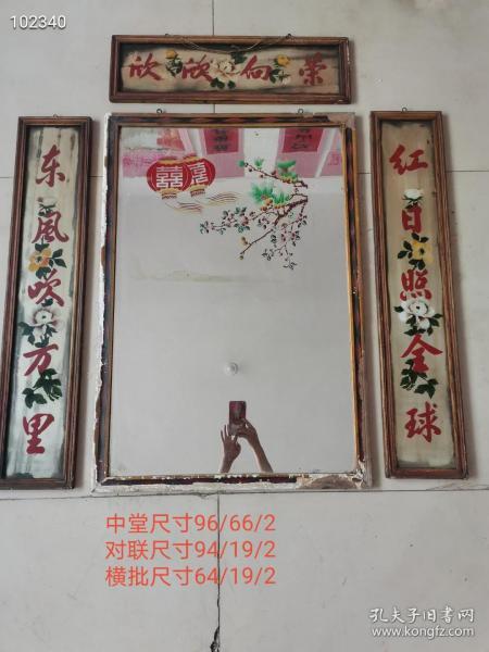 文革时期中堂镜,品相好,手机拍摄反光影响效果。手绘玻璃图案!!!红色纪念意义大!!!包老!!