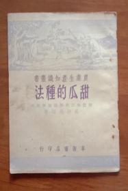 甜瓜的种法(农业生产知识丛书全一册)