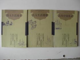 【古代社会生活丛书】古代中国札记 清人生活漫步 古人生活剪影(3本