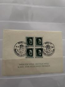 二战纳粹希特勒邮票小型张 纳粹纪念戳 少见 漂亮的保存