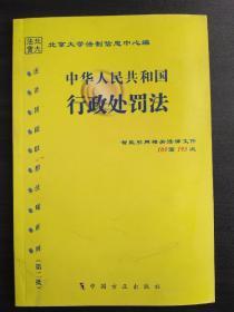 中华人民共和国行政处罚法【全新未阅 无勾画 不缺页】
