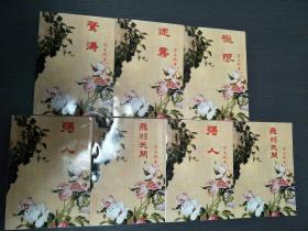 司马翎后期作品7册8种(武侠)