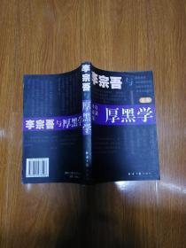 李宗吾与厚黑学 白话珍藏版 1997年一版一印