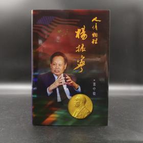 香港中文大学版  叶中敏《人情物理杨振宁》(精装)