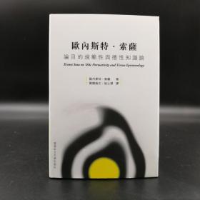 香港中文大学版  欧内斯特·索萨(Ernest Sosa)《欧内斯特·索萨论目的规范性与德性知识论》(精装)