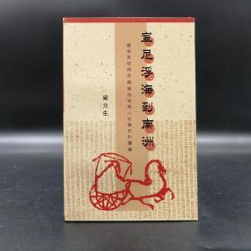 香港中文大学版 梁元生《宣尼浮海到南洲》(锁线胶订)