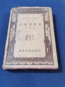 中国文化史丛书一《中国算学史》1937年版