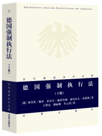 德国强制执行法(下册)(当代德国法学名著)