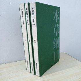 本草纲目 金陵本三册合售