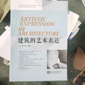 建筑的艺术表达