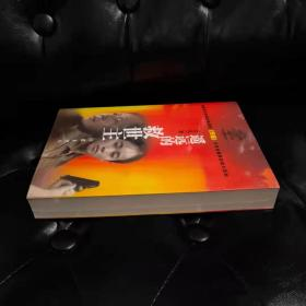 遥远的救世主 原著原版未删减版 正版书 豆豆2005原版全套无删减 电视剧《天道》现当代经典文学名著图书 长篇小说书籍畅销书
