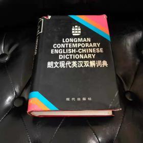 朗文现代英汉双解词典 LONGMAN CONTEMPORARY ENGLISH--CHINESE DICTIONARY