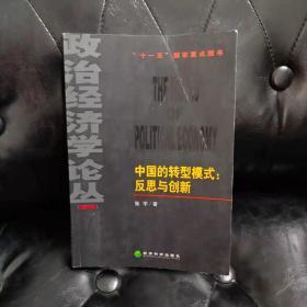 中国的转型模式:第3辑 反思与创新 张宇