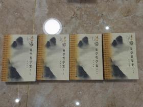 易学哲学史(全四册)
