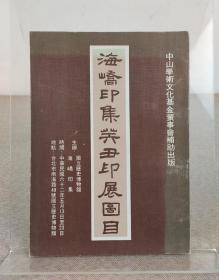 《海峤印集癸丑印展图目》台湾1973年初版