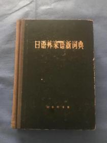 日语外来语新词典