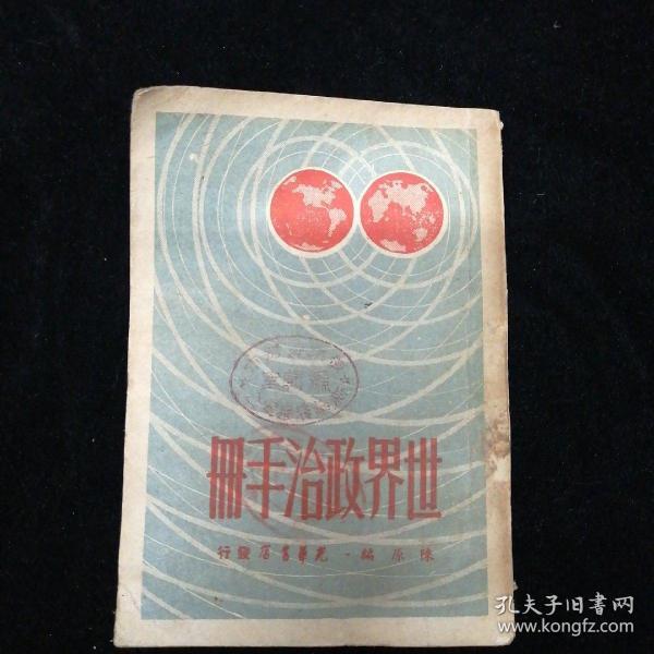 世界政治手册?光华书店?1948年再版!