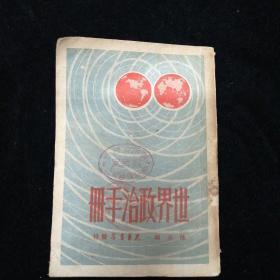 世界政治手册•光华书店•1948年再版!