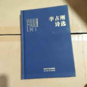 常春藤诗丛:李占刚诗选(签赠本)