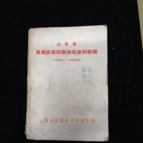 山东省 农业技术实验研究资料汇编1949-1953