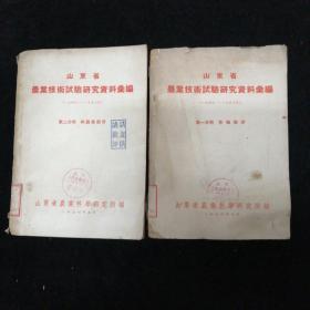 山东省 农业技术实验研究资料汇编1949-1953年•第一册 第二册•两册合售!