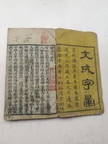 原装,稀见铜板印刷,安汉裕德堂铜板,文成字汇第一本,含首卷,韵法直图,韵法横图。