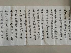 冰雪画派 代表画家 邹湘溪 先生 毛笔宣纸信札 二通三页