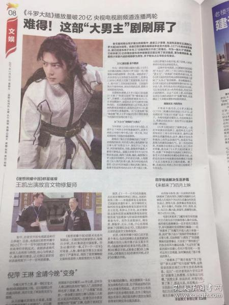 每日新报2021年2月26日 肖战(斗罗大陆)电视剧