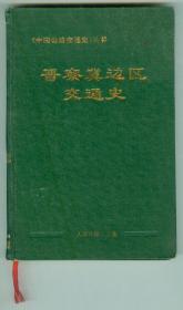 硬精装中国公路交通史丛书《晋察冀边区交通史》多幅图片仅印0.1万册