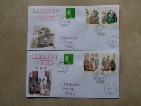 2014-13中国古典名著-红楼梦特种邮票原地首日实寄封,美术封,二枚,寄台湾