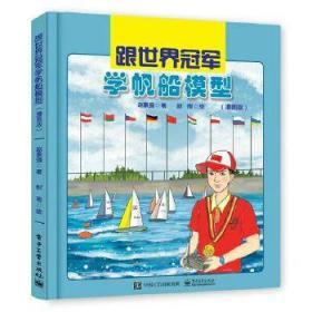 跟世界冠军学帆船模型(漫画版)