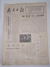 南方日报1977年2月3日(4开四版)我省煤炭战线一月份实现开门红;上沙公社青年晚婚蔚然成风;三水县备耕生产热气腾腾;广州知识青年在西藏;把党的温暖送到群众心坎里。