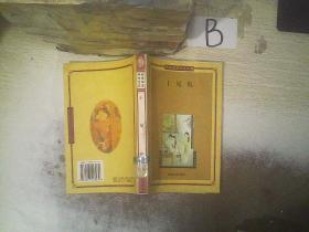 中国古典文学名著 十尾龟  ,,