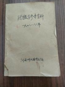体育教学参考资料,1978-1981年,共十二本合售